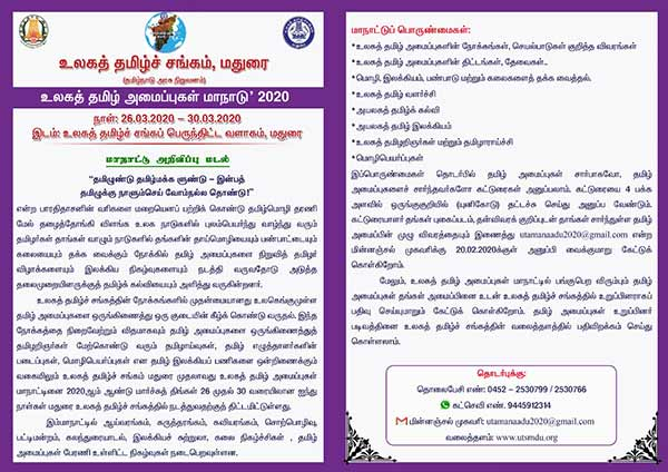 Madurai World Tamil Sangam to hold First world Tamil Movements Conference on March 26